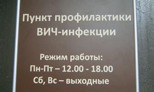 В Петербурге открылся пункт профилактики ВИЧ