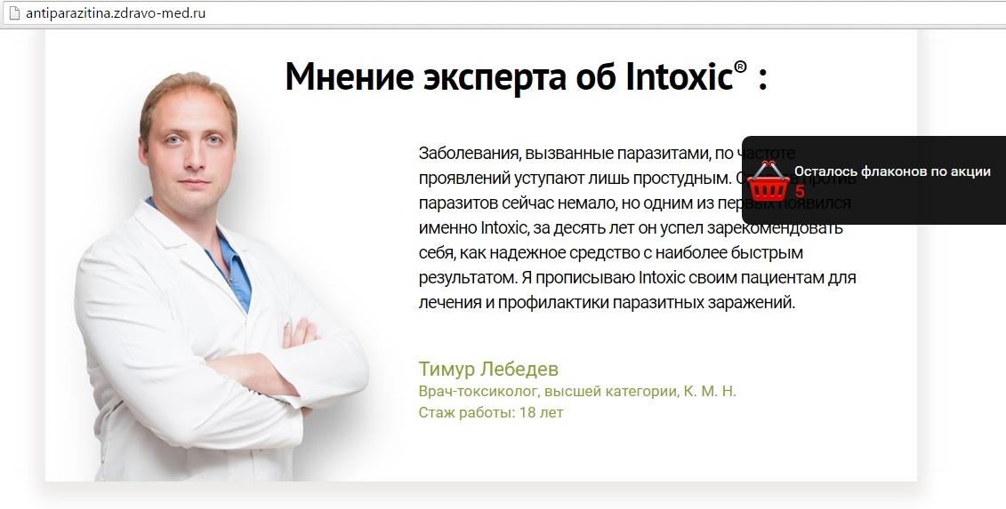 интоксикация от паразитов