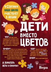 1 сентября не тратьте деньги на цветы - помогите детям