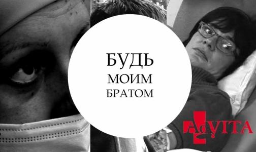 В Петербурге покажут фильм о детях с лейкозом и донорах костного мозга