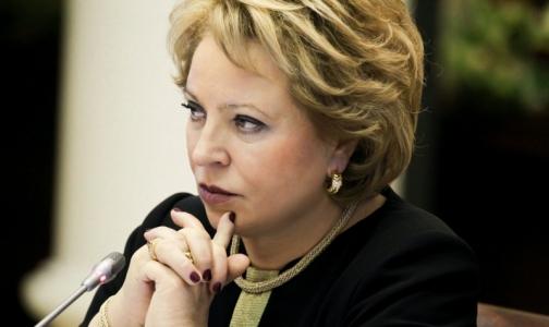 Матвиенко: Нужно обязать «молодых тунеядцев» платить взносы в фонд ОМС