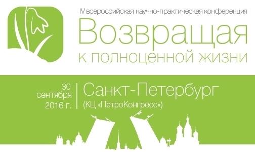 30 сентября состоится конференция по реабилитации в Санкт-Петербурге