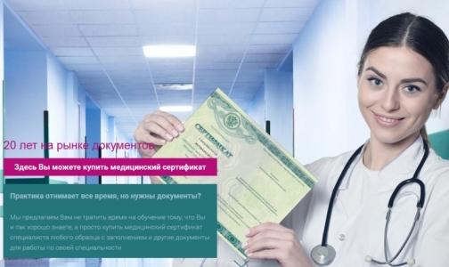 Мошенники продают сертификаты врачей-специалистов «от Гознака»