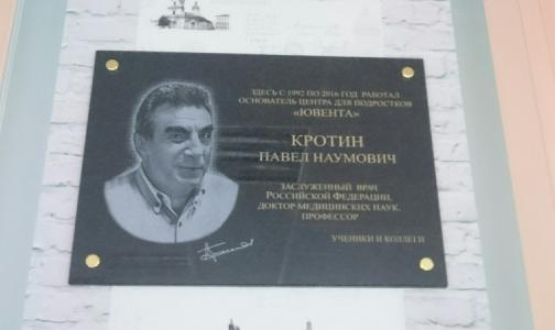 В «Ювенте» открыли памятную доску основателю центра Павлу Кротину