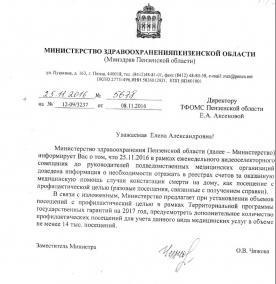 В Пензенской области врачи будут приходить к трупам с «профилактической целью»