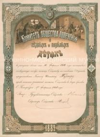 Личные вещи знаменитых медиков покажут петербуржцам на выставке «Врачи и дети»