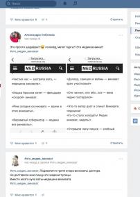 В защиту медиков в соцсетях запустили стихотворный флешмоб