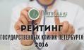 Где бы лечились петербургские врачи, если бы заболели