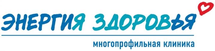 """Многопрофильная клиника """"Энергия Здоровья""""*****"""
