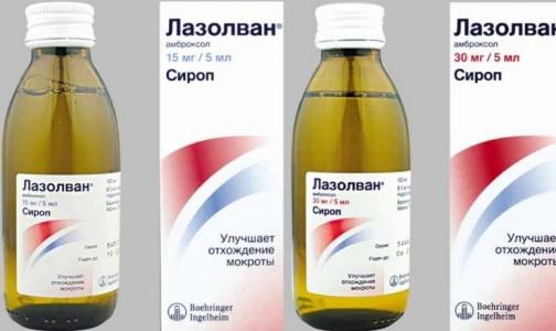 Росздравнадзор забраковал несколько серий сиропа от кашля «Лазолван»