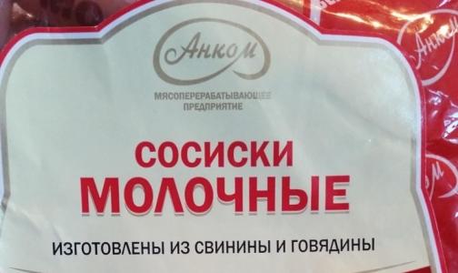 Роспотребнадзор обнаружил в петербургских сосисках крахмал и манную крупу