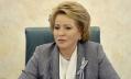 Валентина Матвиенко выступила против платной медицины для детей