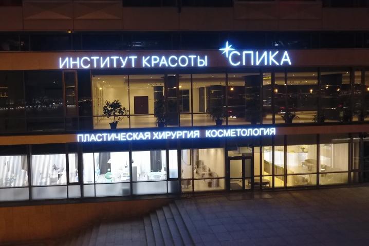 Институт красоты «СПИКА»*****