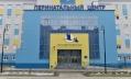 В Брянске расследуют гибель 11 новорожденных в новом перинатальном центре