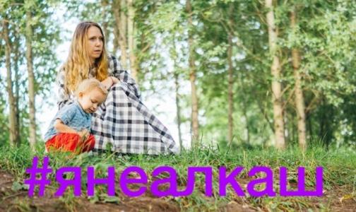 Родители детей инвалидов проводят в сети флешмоб #янеалкаш