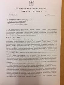 В Петербурге началось присоединение клиник к Госпиталю для ветеранов войн
