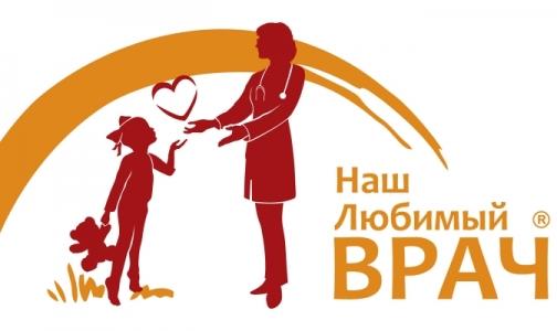 В Петербурге в шестой раз выберут любимых детских врачей