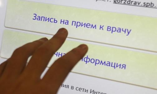 В Петербурге изменились правила получения талончиков на прием к врачу
