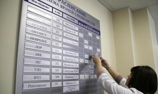 Какие поликлиники и травмпункты будут работать в Петербурге 1 мая