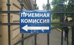 В этом году медвузы Петербурга примут больше бюджетников по общему конкурсу
