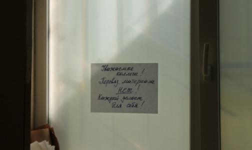 В больницах и поликлиниках россияне нашли самые нелепые объявления