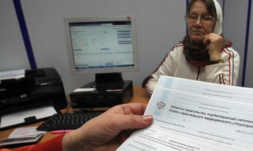 Электронное страхование: Как получить полис ОМС, выбрать поликлинику и стационар для лечения
