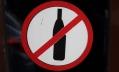 Социологи: Почти каждый десятый россиянин поддерживает «сухой закон»