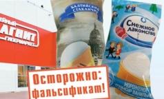 В петербургских магазинах продают пломбир без молочных жиров, но с кишечной палочкой