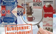 В Петербурге торгуют молоком длительного хранения с пальмовым маслом