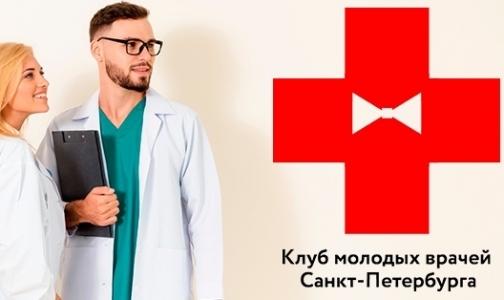 У молодых врачей Петербурга появился свой клуб