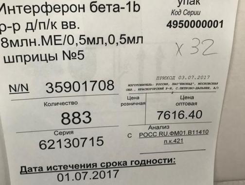 На фармбазе Петербурга нашли просроченные лекарства на 300 млн рублей
