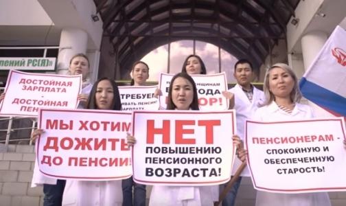 Якутские медики сняли клип о шансах дожить до новой пенсии
