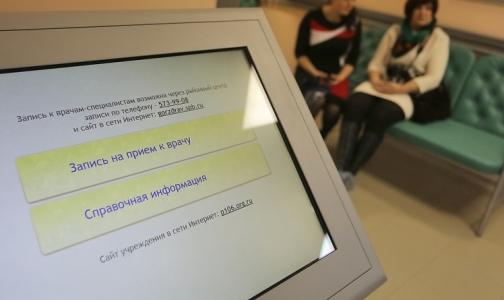 Петербуржцы смогут онлайн взять номерок к врачу по «отложенной записи»
