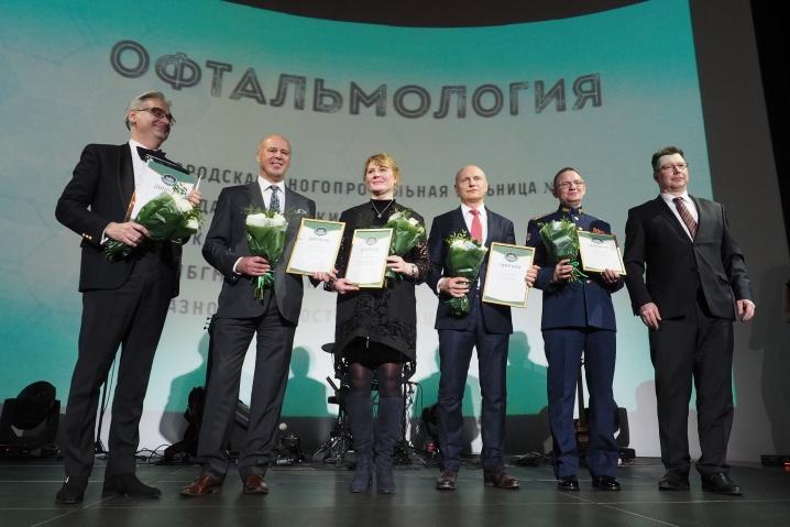 Награждение лучших клиник Петербурга по версии медицинского сообщества-2018