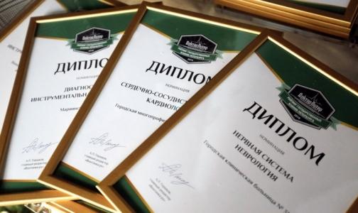 В Петербурге наградили лучшие клиники по версии медицинского сообщества