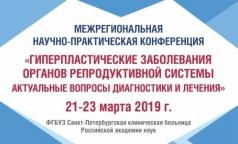 """21-23 марта - конференция """"Гиперпластические заболевания органов репродуктивной системы"""""""