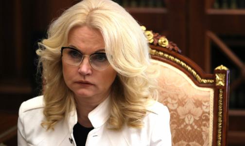 Татьяна Голикова призвала регионы подготовиться к новой модернизации здравоохранения