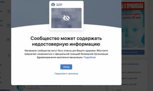«ВКонтакте» защитит пользователей от антипрививочников