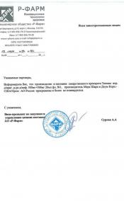 Пациенты просят Минздрав отказаться от закупок дешевых дженериков, чтобы не попадать в реанимации