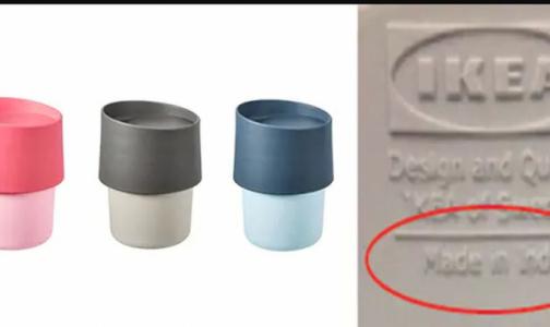 Ikea просит покупателей вернуть стаканы из-за токсичных веществ