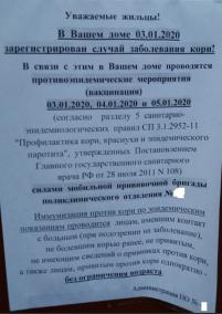 За год число заболевших корью в Петербурге достигло сотни