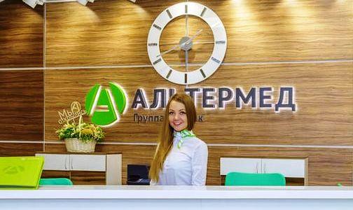 Сеть клиник «Альтермед» заботится о здоровье петербуржцев более 20 лет