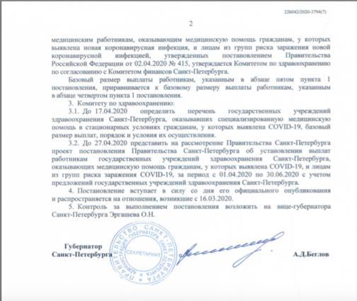 Губернатор Петербурга подписал постановление о дополнительных выплатах медработникам