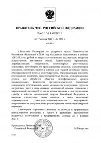 Росгвардия получит более 1 миллиарда рублей на закупку аппаратов ИВЛ