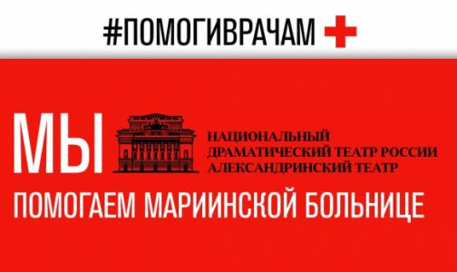 Петербургские актеры прочитали монологи медиков в знак поддержки