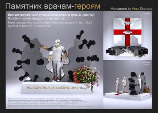 В Петербурге назвали имена победителей конкурса на памятник медикам, борющимся с коронавирусом