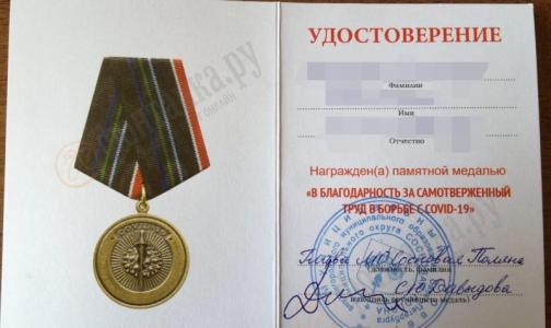 Меч, уничтожающий коронавирус. В петербургском муниципалитете придумали награду за борьбу с ковидом