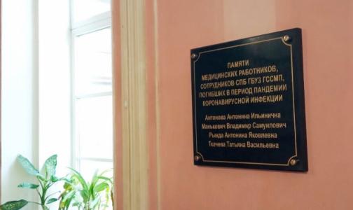 В Петербурге появилась первая мемориальная доска в память о погибших сотрудниках Городской службы скорой помощи