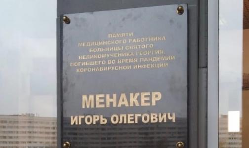 Память  о погибшем от ковида враче увековечена у входа в больницу святого Георгия